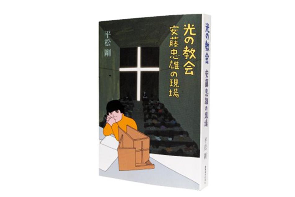 「光の教会 安藤忠雄の現場」/平松 剛 著