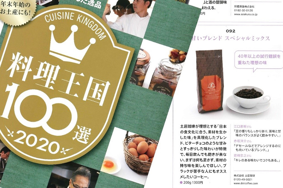 2020年度『料理王国100選』において、10年連続で選ばれました。