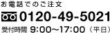 フリーダイヤル:0120-49-5021