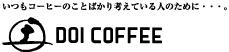 いつもコーヒーのことばかり考えている人のために・・・ 土居珈琲(コーヒー)