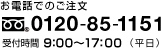���d�b�ł̂������̓t���[�_�C�����i�ʘb�������j0120-85-1151 ��t���ԁF�X���`17���i����j