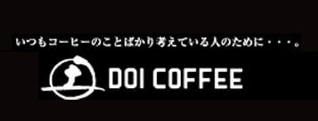 いつもコーヒーのことばかり考えている人のために…