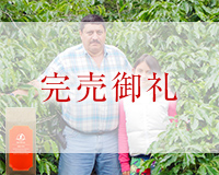 グァテマラ ラ・コリーナ農園 本体価格 2296円 (税込2480円)
