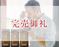 「希少ロット」の味わいを愉しむ銘柄3点セット 本体価格 5400円 (税込5832円)