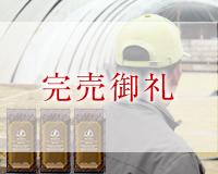 ぷち2019年「裏の香り」を楽しむ銘柄3点セット 本体価格 4500円 (税込4860円)