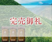 「選ばれし標高」からの銘柄3点セット 本体価格 5850円 (税込6318円)