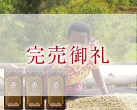 2019年秋・『新豆』を味わう銘柄3点セット 本体価格 5400円 (税込5832円)