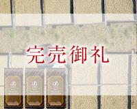 ぷち2019ベストセレクション銘柄3点セット 本体価格 4500円 (税込4860円)