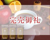 ぷち「手摘み」によって生まれた味わいを堪能する銘柄3点セット 本体価格 4500円 (税込4860円)