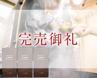 春彩るコーヒーのほのかな「甘み」を愉しむ銘柄3点セット 本体価格 5850円 (税込6318円)