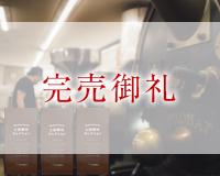 春彩るコーヒーのほのかな「甘み」を愉しむ銘柄5点セット 本体価格 8650円 (税込9342円)