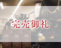 ぷち完熟豆の『甘み』を堪能する銘柄3点セット 本体価格 4500円 (税込4860円)