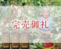 コーヒーの芳醇な「甘み」を堪能する銘柄3点セット 本体価格 5400円 (税込5832円)