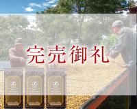 コーヒーの芳醇な「香り」きわ立つ銘柄3点セット 本体価格 5400円 (税込5832円)