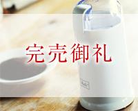 メリタ電動コーヒーミル 本体価格 5200円 (税込5720円)