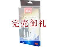 コーヒーメーカークリーナー 本体価格 600円 (税込648円)