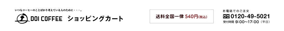 土居珈琲 ショッピングカート お電話でのご注文は0120-49-5021